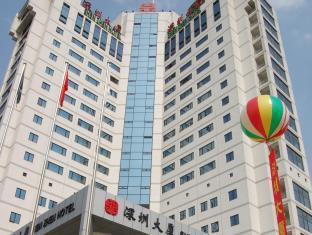 Jin Jiang Shen Zhen Hotel
