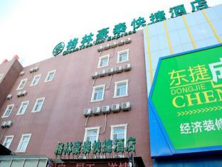 GreenTree Inn Beijing Chaoyang District Shilihe Subway Station Express Hotel
