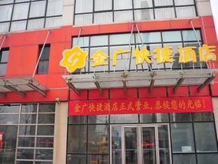 Goldmet Inn Beijing Daxing Gaomidian Subway Station