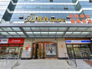 Beijing Dieshang Boutique Hotel